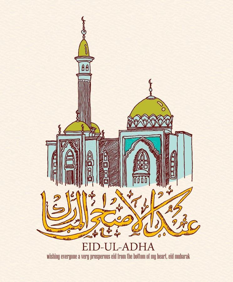 Eid ul adha greeting card stock vector illustration of invitation download eid ul adha greeting card stock vector illustration of invitation 58260681 m4hsunfo Gallery