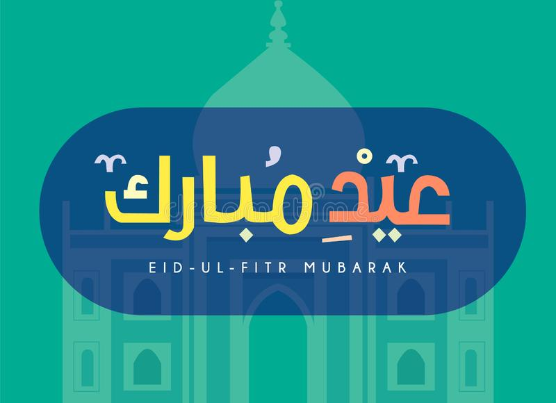 Eid Ul Fitr穆巴拉克贺卡例证,横幅的,海报,背景,飞行物,例证伊斯兰教的节日 皇族释放例证