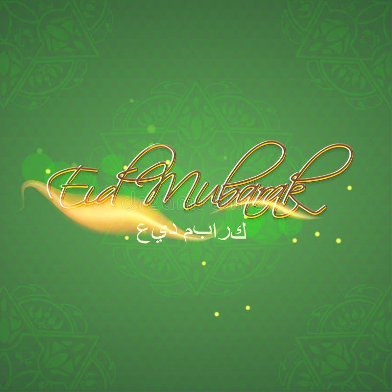 Amazing Light Eid Al-Fitr Decorations - eid-ul-fitr-eid-mubarak-greeting-card-arabic-pattern-decorated-light-beige-background-mosque-morning-nature-background-holy-44223551  Gallery_396255 .jpg