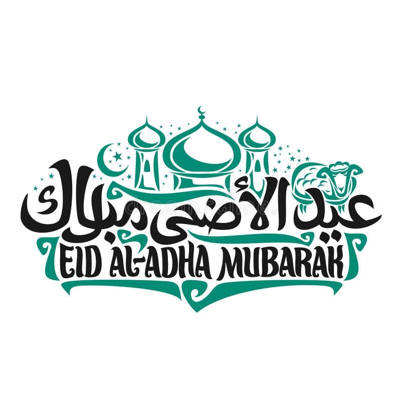 Eid ulAdha的穆巴拉克传染媒介商标 向量例证