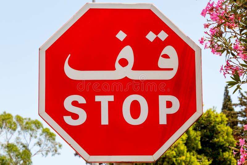 Eindeteken in Arabisch en het Engels, Afrika stock afbeeldingen