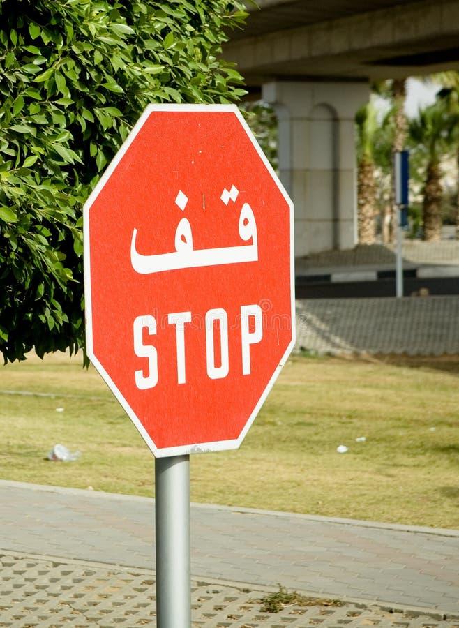 Eindeteken in Arabisch in Kaïro stock fotografie
