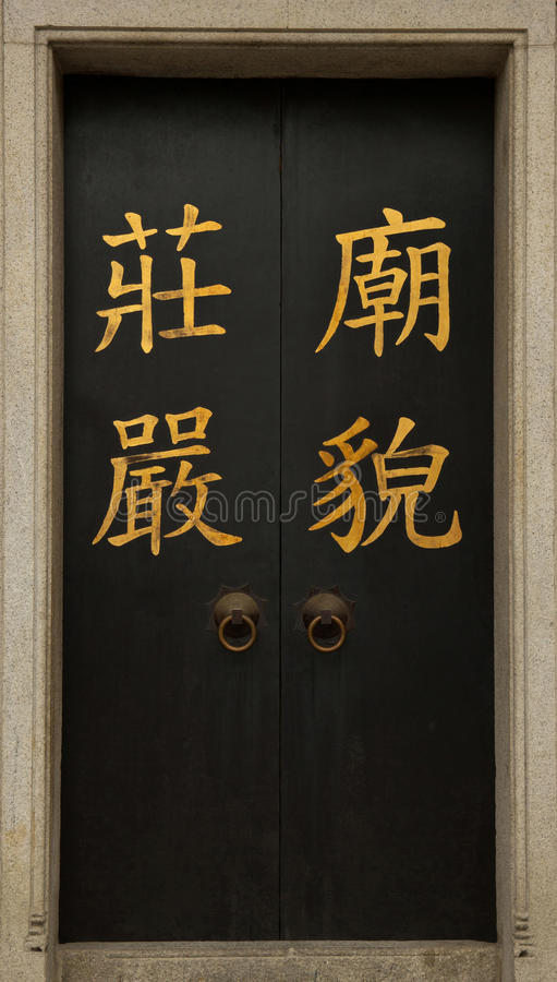 Eingang eines Tempels lizenzfreie stockfotos