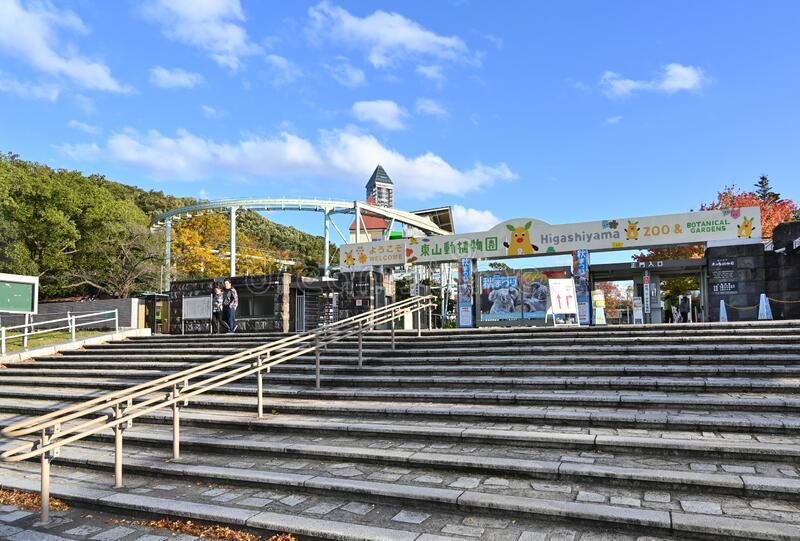 Eingang zum Higashiyama Zoo und Botanischen Gärten lizenzfreie stockbilder