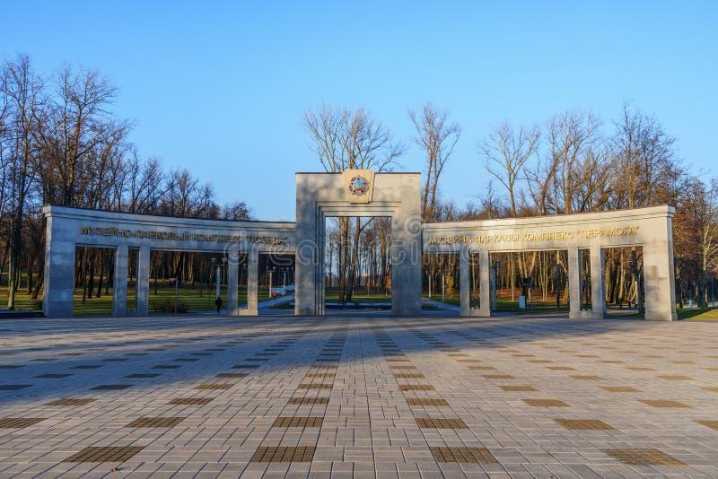 Eingang zum Parken von Pobedy oder von Victory Park in Minsk belarus stockfotografie