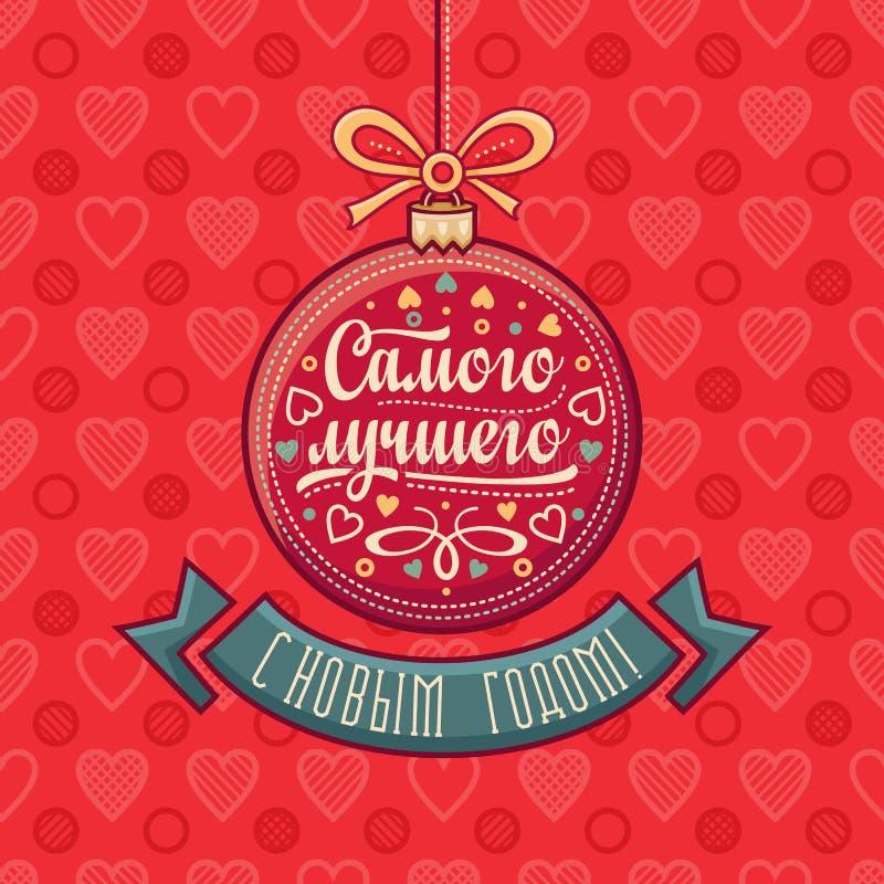 Einladung des neuen Jahres Bunter Dekor des Feiertags Beschriftungszusammensetzung mit Phrase in Russ lizenzfreie abbildung