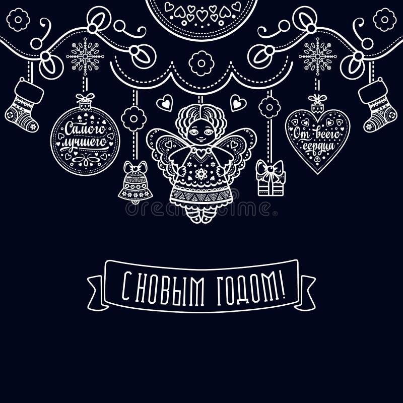 Einladung des neuen Jahres Bunter Dekor des Feiertags Wärmen Sie Wünsche für Feiertage auf kyrillisch Schrift lizenzfreie abbildung