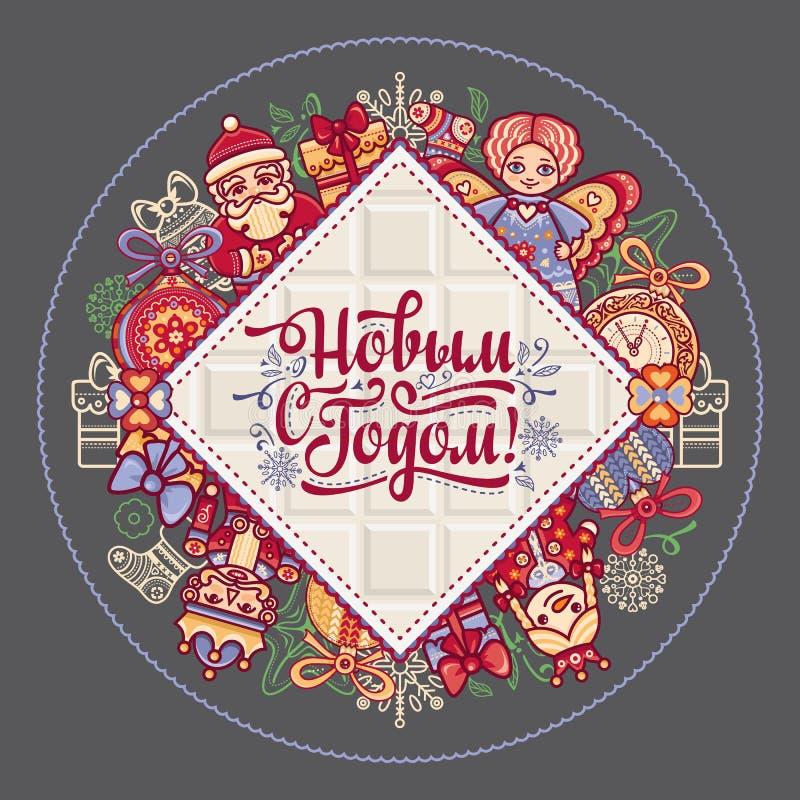 Einladung des neuen Jahres Bunter Dekor des Feiertags Wärmen Sie Wünsche für frohe Feiertage herein Cyrilli vektor abbildung