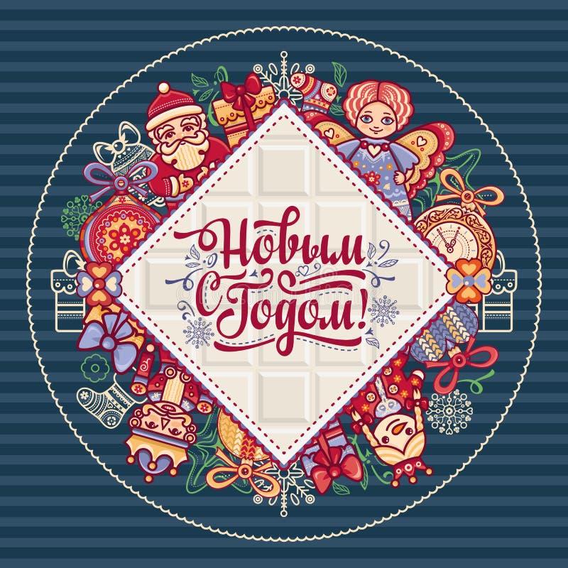 Einladung des neuen Jahres Bunter Dekor des Feiertags Wärmen Sie Wünsche für frohe Feiertage herein Cyrilli stock abbildung