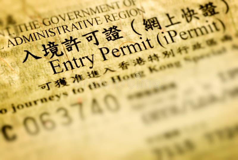 Einreisebewilligung von Hong Kong stockfotografie