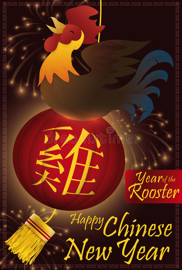 Ejecución feliz del gallo en una linterna que celebra el Año Nuevo chino, ejemplo del vector ilustración del vector
