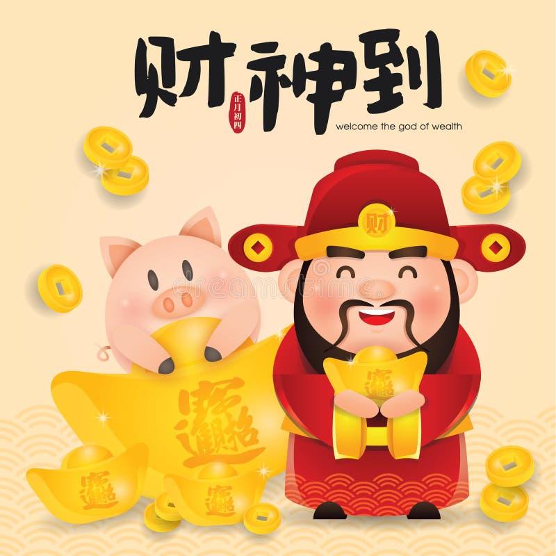 Ejemplo chino del vector del Año Nuevo con dios chino de la riqueza Traducción: Acoja con satisfacción a dios de la riqueza stock de ilustración