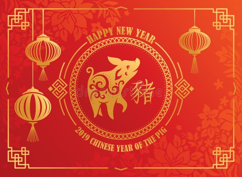 Ejemplo chino del vector de la tarjeta de felicitación del Año Nuevo ilustración del vector