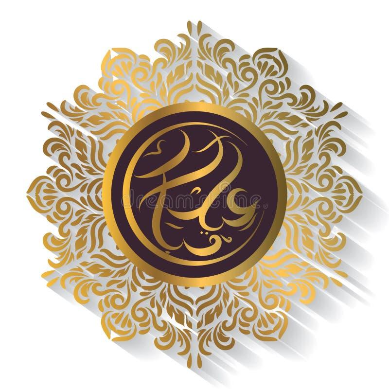 Ejemplo de la caligrafía árabe con el tema Eid Mubarak Para celebrar el banquete de Eid al-Fitr de la comunidad musulmana del mun ilustración del vector