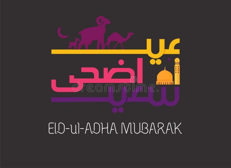 Ejemplo de la tarjeta de felicitación de Eid Mubarak, festival islámico de la UL Adha de Eid para la bandera, cartel, fondo, avia stock de ilustración