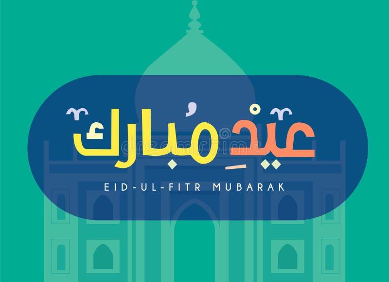 Ejemplo de la tarjeta de felicitación de Eid Ul Fitr Mubarak, festival islámico para la bandera, cartel, fondo, aviador, ejemplo libre illustration