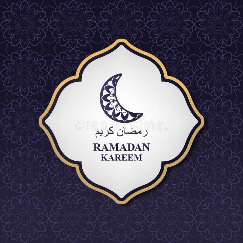 Ejemplo de Ramadan Kareem con la lámpara árabe compleja de la luna creciente en el color oscuro para la celebración de los fes mu imagen de archivo