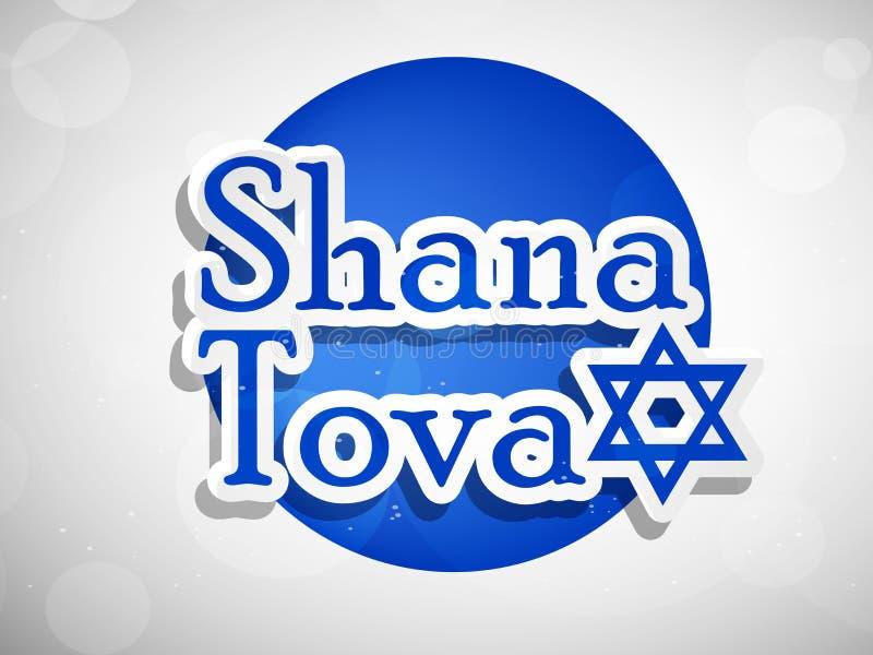 Ejemplo del fondo judío de Shanah Tovah del Año Nuevo ilustración del vector