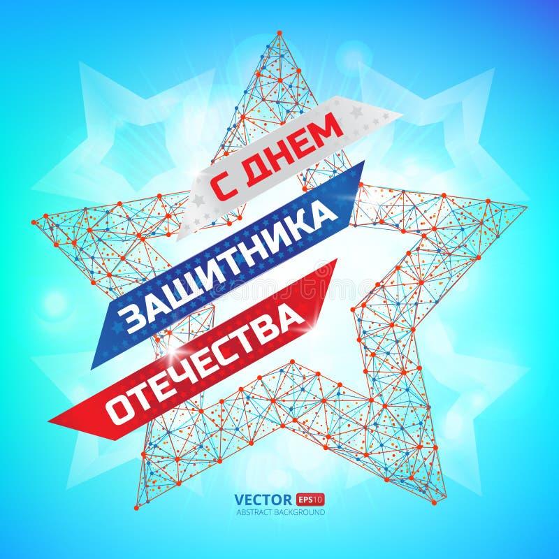 Ejemplo del vector festividad nacional al 23 de febrero ruso Militares patrióticos de la celebración en Rusia con el inglés ruso  ilustración del vector