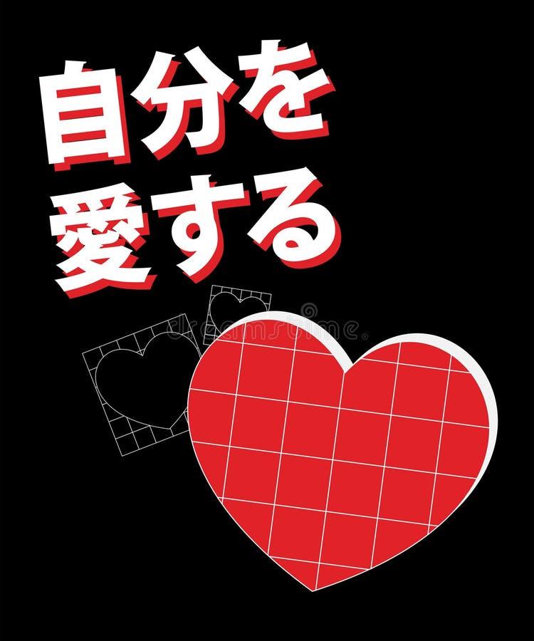 Ejemplo estético de la camiseta de Vaporwave Vector del lema de la tipografía para la impresión de la camiseta ` Japonés del amor libre illustration