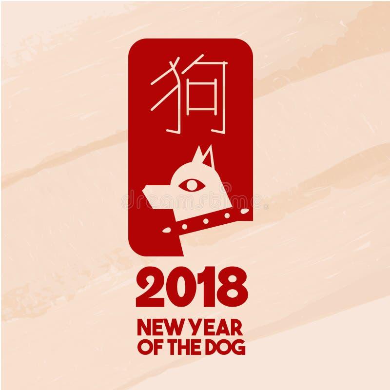 Ejemplo moderno chino del arte del sello del perro del Año Nuevo 2018 stock de ilustración