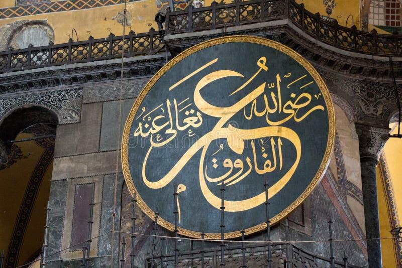 Ejemplos hermosos del arte de la caligrafía del otomano imagenes de archivo