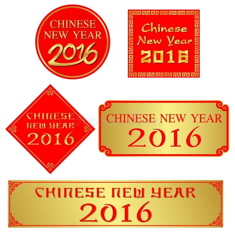 El Año Nuevo chino 2016 con los caracteres chinos significa que la ji stock de ilustración