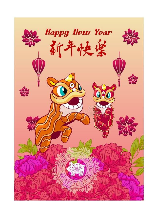 El Año Nuevo chino feliz 2019, año del cerdo, el kuai nian le de xin de los caracteres chinos significa Feliz Año Nuevo imprevisi ilustración del vector