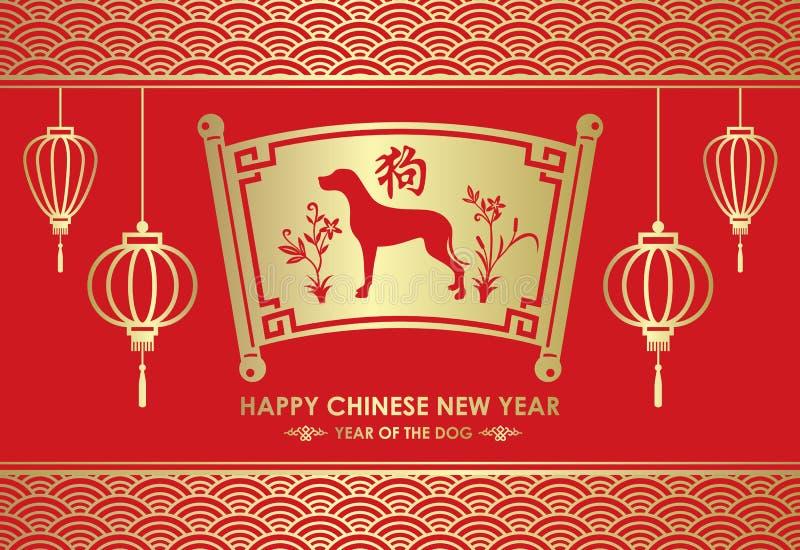 El Año Nuevo chino feliz es linternas y perro del oro en perro chino del medio de la palabra del rollo de la letra stock de ilustración