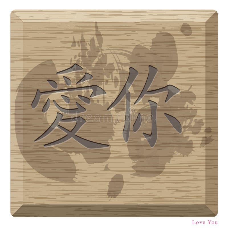 El alfabeto chino en la madera es malo te quiero ilustración del vector