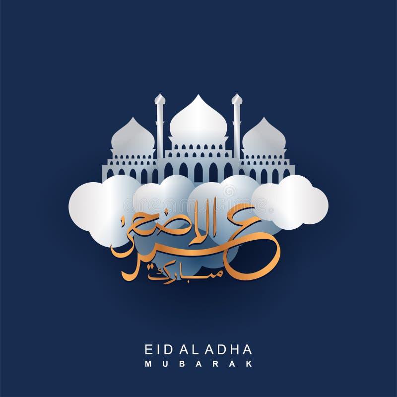 El arte del corte del papel del adha del al de Eid de la mezquita que volaba con podría bandera, cartel, o fondo con la caligrafí ilustración del vector