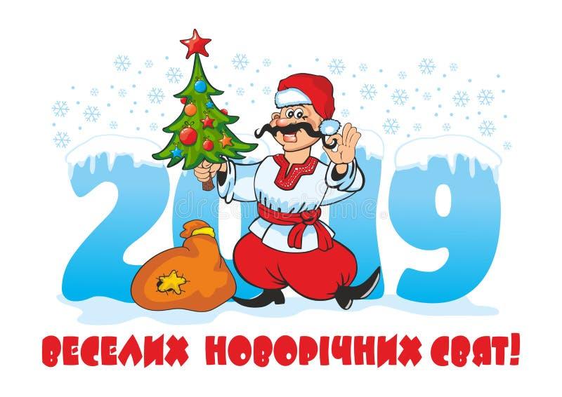 El cosaco ucraniano de 2019 Años Nuevos stock de ilustración
