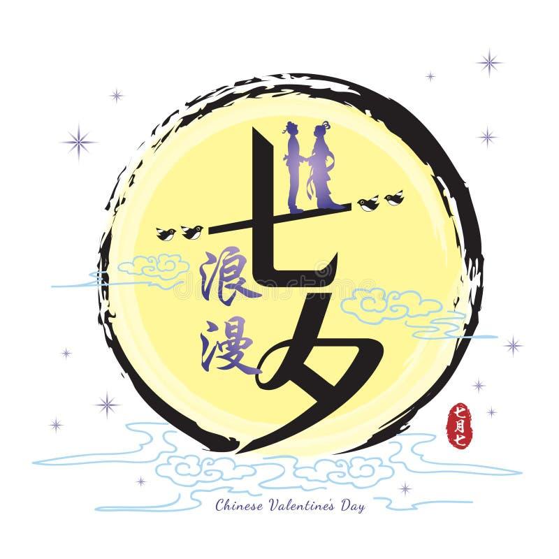 El día de tarjeta del día de San Valentín/festival chinos de Qixi - muchacha del cowherd y del tejedor stock de ilustración