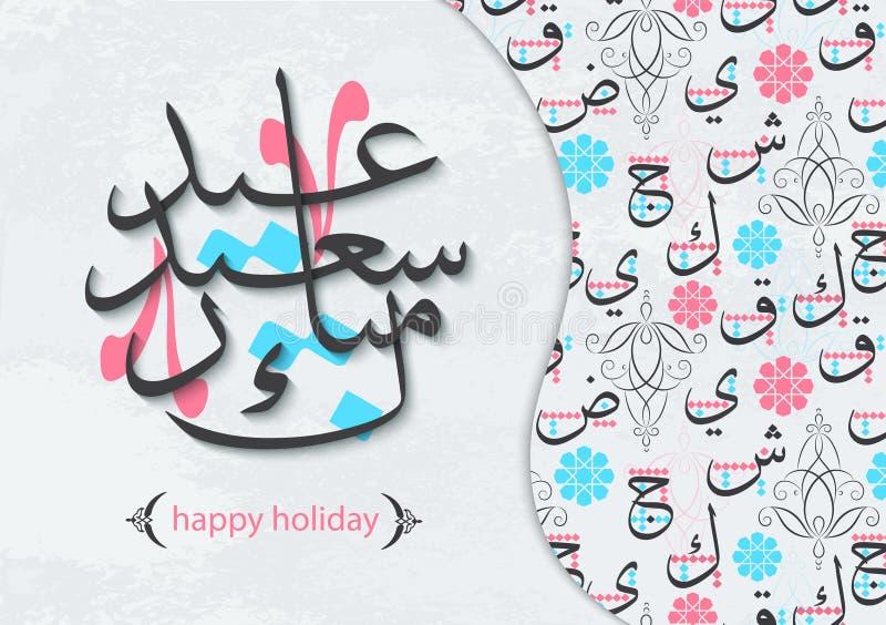 El eid islámico árabe de la caligrafía dijo a Mubarak stock de ilustración