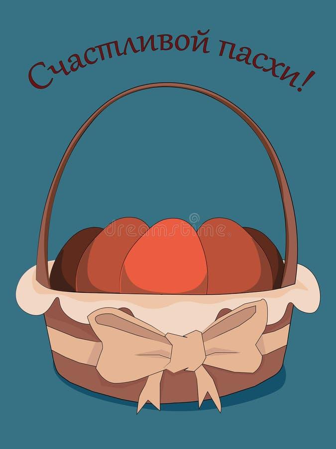 El ejemplo de una cesta con los huevos para Pascua Pascua feliz Sistema del huevo del vector libre illustration