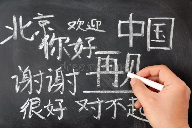 El estudiar chino del lenguaje fotografía de archivo