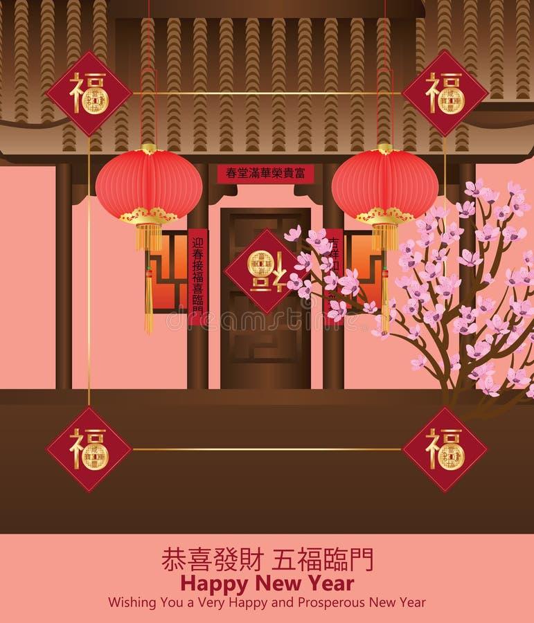 El fu chino del dinero viejo 5 viene Año Nuevo de la puerta stock de ilustración