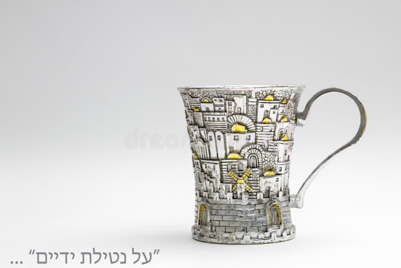 El Handwashing en judaísmo imagen de archivo