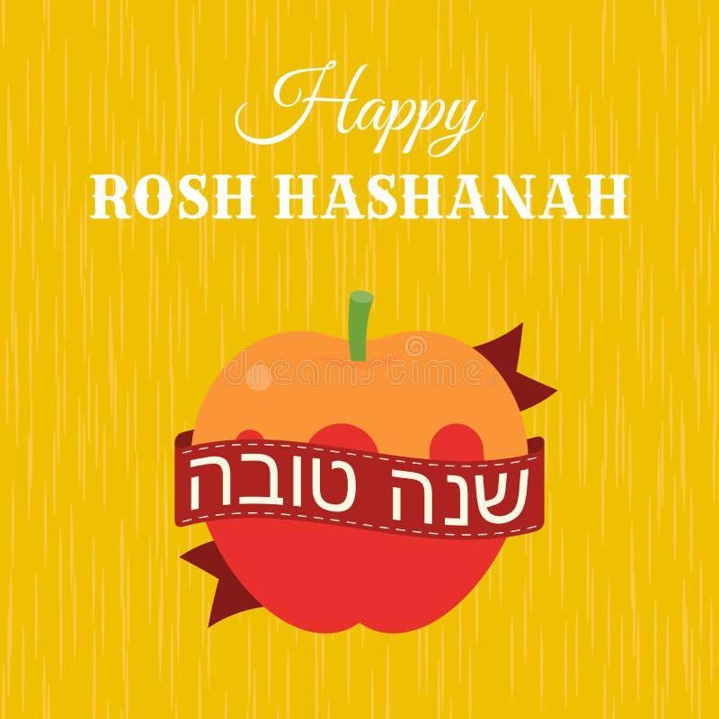 El hashanah y la cinta felices del rosh en el significado hebreo del tovah del shanah de la palabra tienen un buenos año y manzan stock de ilustración