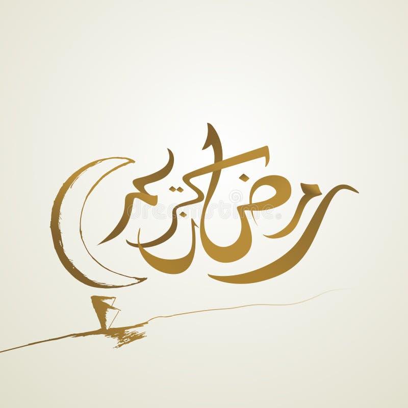 El kareem el Ramadán del Ramadán es un mes santo en la caligrafía árabe y la luna de la religión islámica para el saludo is stock de ilustración