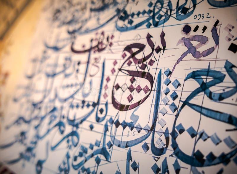 El khat tradicional de la caligrafía árabe e islámica practica en tintas especiales ilustración del vector