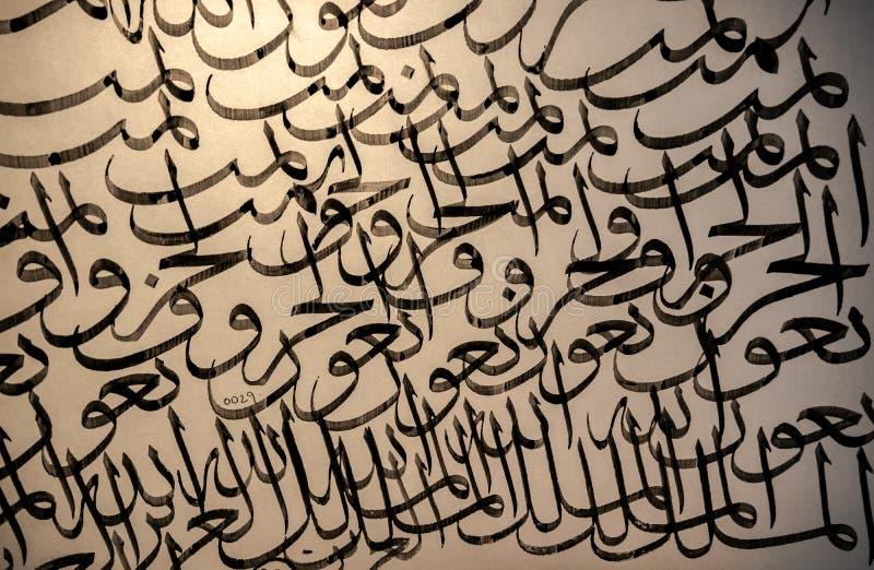 El khat tradicional de la caligraf?a ?rabe e isl?mica practica en tinta negra stock de ilustración