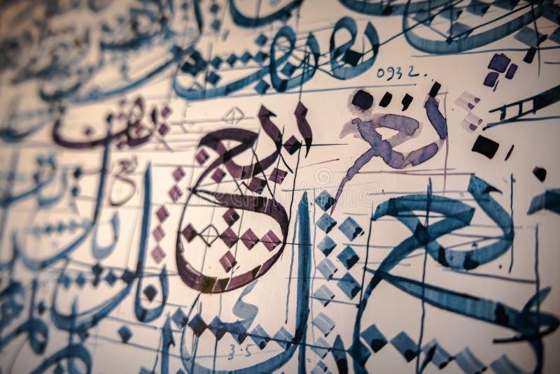 El khat tradicional de la caligraf?a ?rabe e isl?mica practica en tintas especiales ilustración del vector