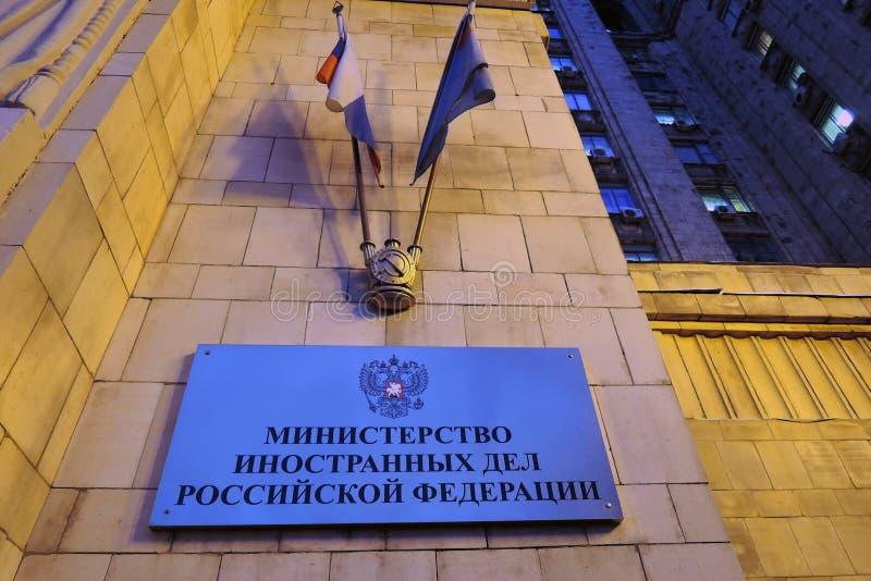 El Ministerio de Asuntos Exteriores de Rusia fotografía de archivo libre de regalías