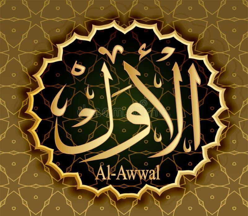 El nombre del al-Awal de Alá significa el principio primero ilustración del vector