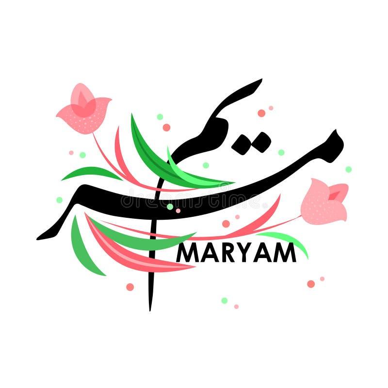 El nombre femenino es Khadija en árabe stock de ilustración
