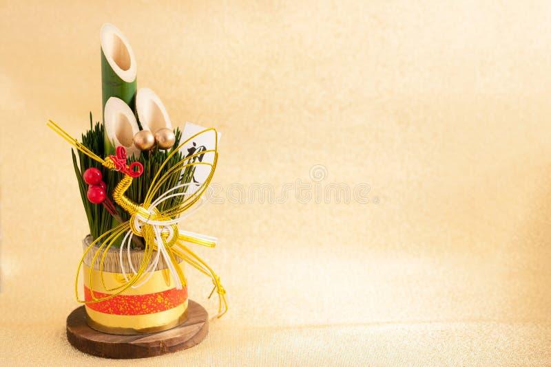 Download El Ornamento Japonés De Los Años Nuevos Llamó Kadomatsu Imagen de archivo - Imagen de imagen, decoración: 64210795