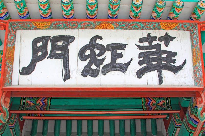 """El patrimonio mundial de la UNESCO de Corea localiza tablero de la muestra de la fortaleza de Hwaseong del †"""" foto de archivo libre de regalías"""
