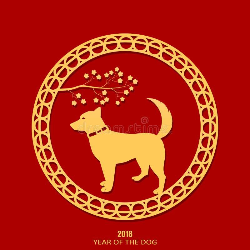 El perro es el símbolo del Año Nuevo chino 2018 Un perro y una cereza ramifican en un fondo rojo stock de ilustración