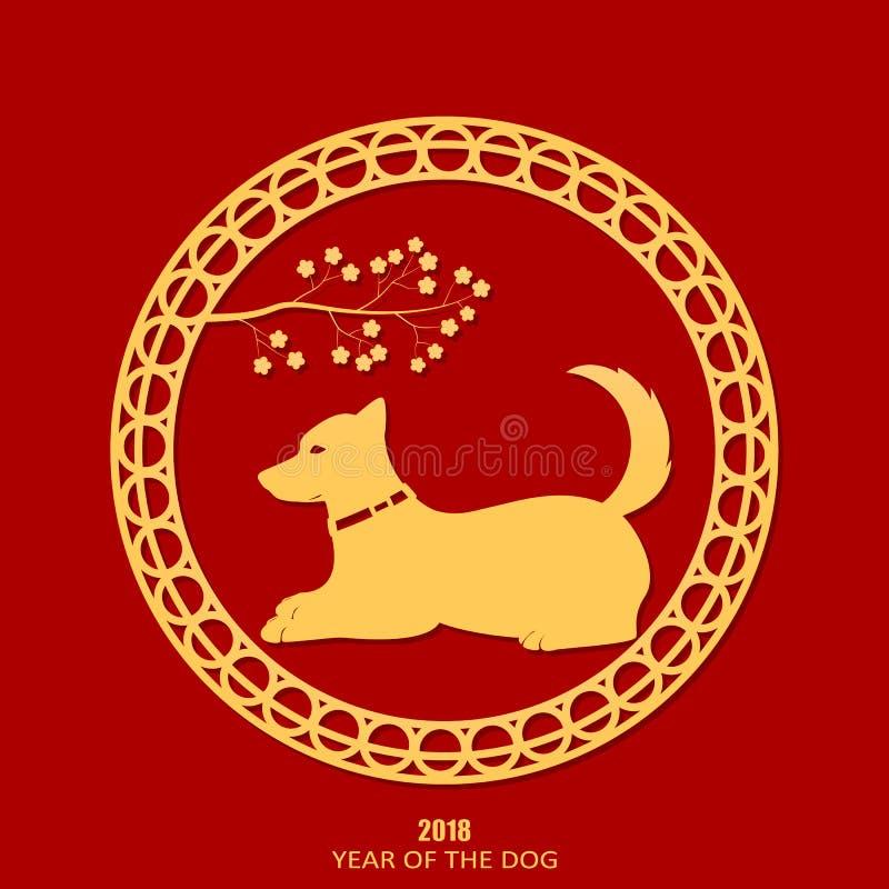 El perro es el símbolo del Año Nuevo chino 2018 Un perro y una cereza ramifican en un fondo rojo libre illustration